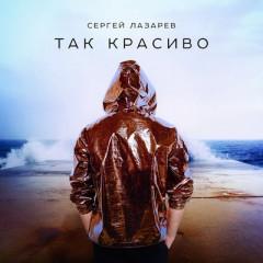 Так Красиво - Лазарев Сергей