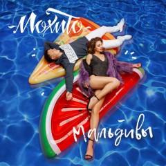 Мальдивы - Мохито