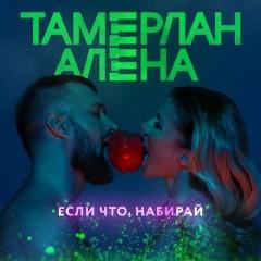 Если Что Набирай - Тамерлан & Алёна