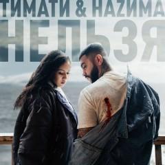 Нельзя - Nazima & Тимати