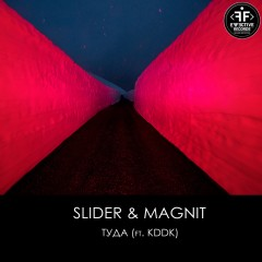 Туда - Slider & Magnit & Kddk
