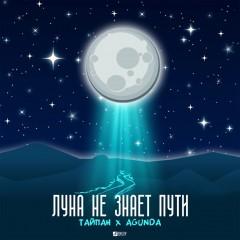Луна Не Знает Пути - Тайпан & Agunda