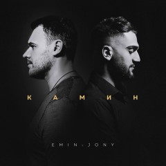 Камин - Emin__ & Jony