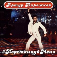 Перетанцуй меня - Артур Пирожков