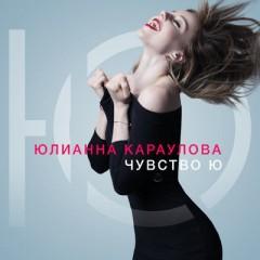 Разбитая Любовь - Караулова Юлианна